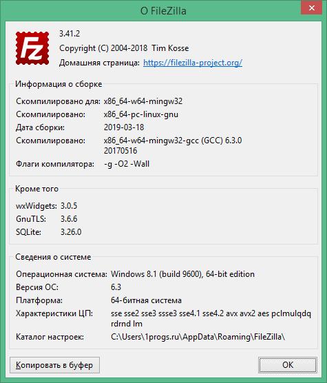 filezilla скачать бесплатно русская версия
