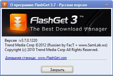 flashget русская версия скачать бесплатно