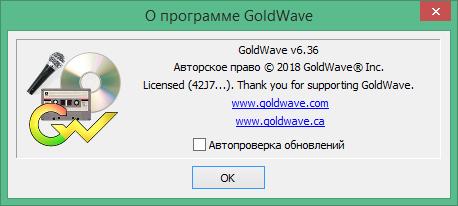 goldwave скачать