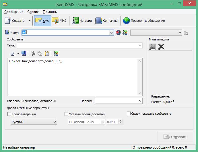 isendsms скачать бесплатно на русском на компьютер
