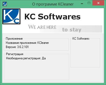 kcleaner pro