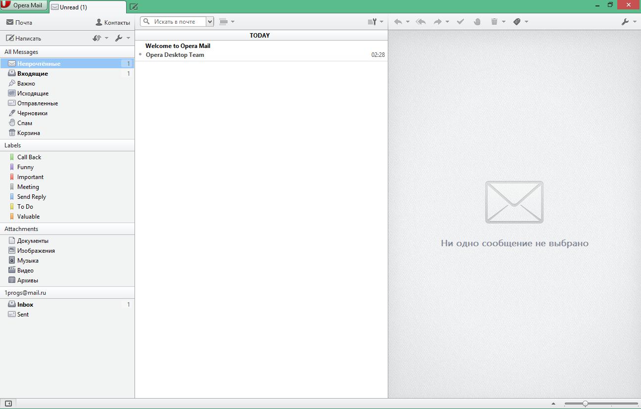 opera mail скачать