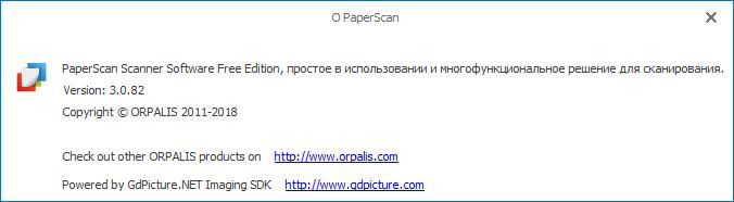 paperscan free скачать