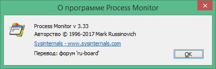 process monitor скачать