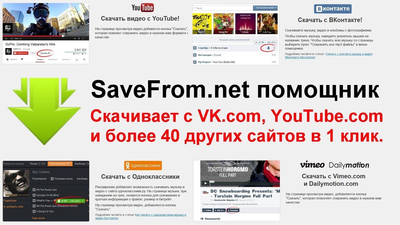 savefrom net помощник скачать бесплатно
