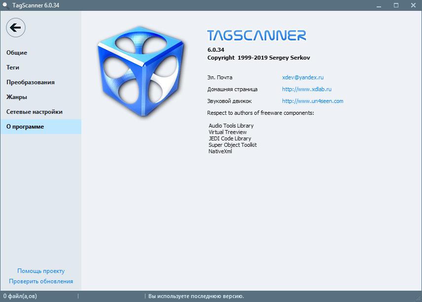 tagscanner скачать