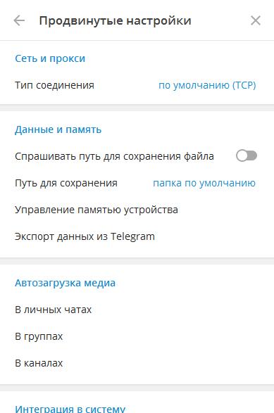 telegram скачать на пк