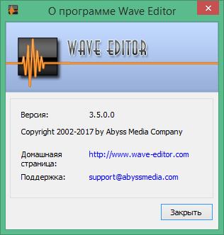 wave editor скачать