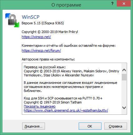 winscp скачать бесплатно русская версия