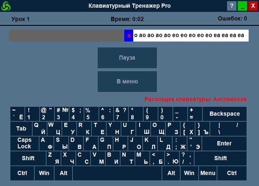 клавиатурный тренажер скачать бесплатно