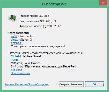 скачать process hacker