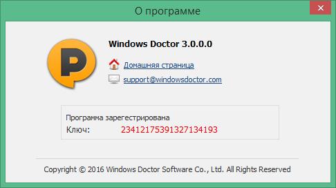 Windows Doctor скачать