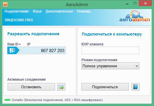 aeroadmin скачать бесплатно