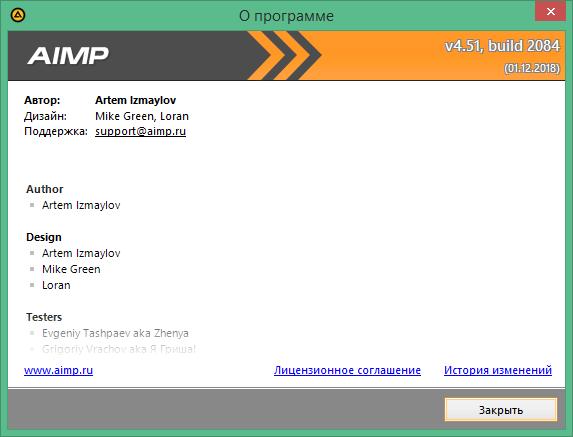 aimp 4 скачать бесплатно русская версия