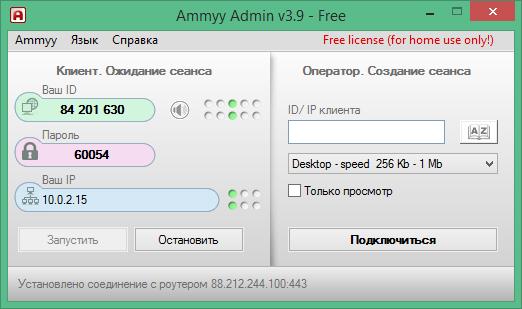 ammyy admin скачать бесплатно
