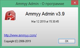 ammyy admin скачать