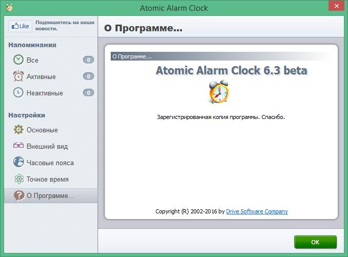 atomic alarm clock код активации