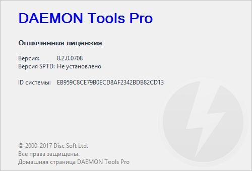 daemon tools pro ключ лицензионный