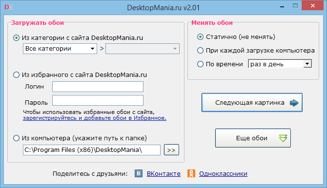 desktopmania скачать программу бесплатно