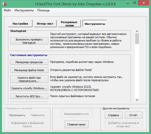 hijackthis скачать бесплатно на русском