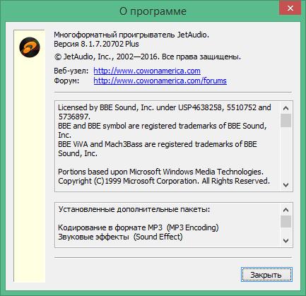 jetaudio скачать бесплатно на русском