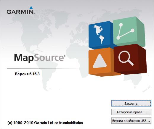 mapsource garmin скачать бесплатно на русском