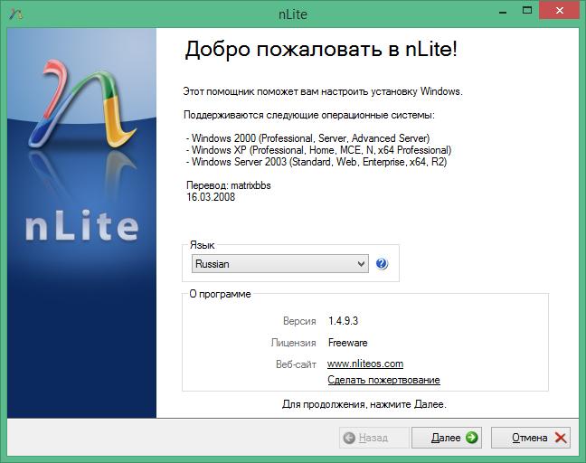 nlite для windows 7