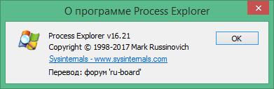 process explorer русская версия