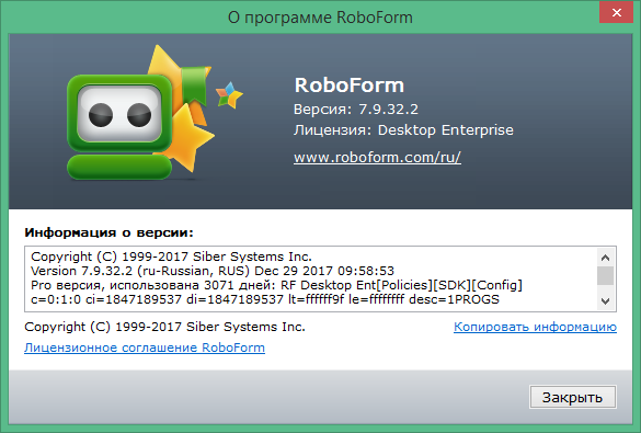 roboform скачать