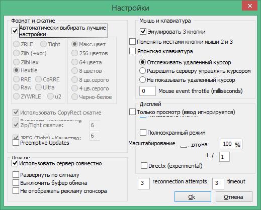 ultravnc скачать на русском