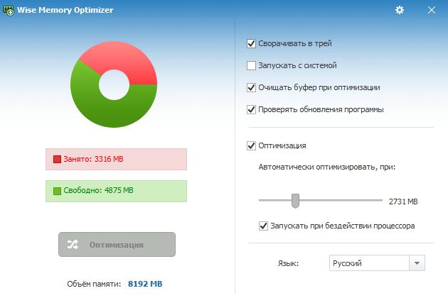 wise memory optimizer скачать бесплатно русская версия