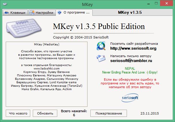 скачать программу mkey