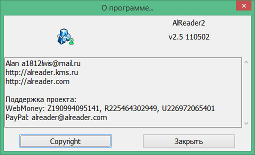 alreader для windows 10