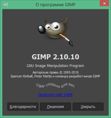 gimp скачать бесплатно на русском
