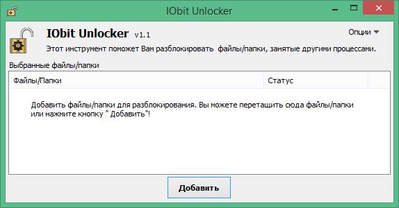 iobit unlocker скачать