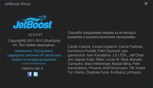 jetboost скачать на русском 64 бит