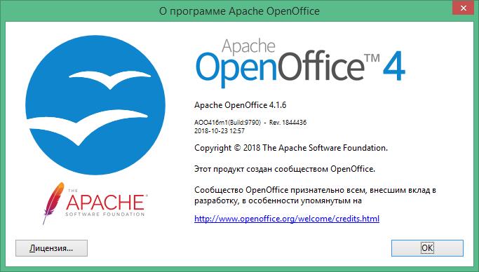 openoffice скачать бесплатно русская версия