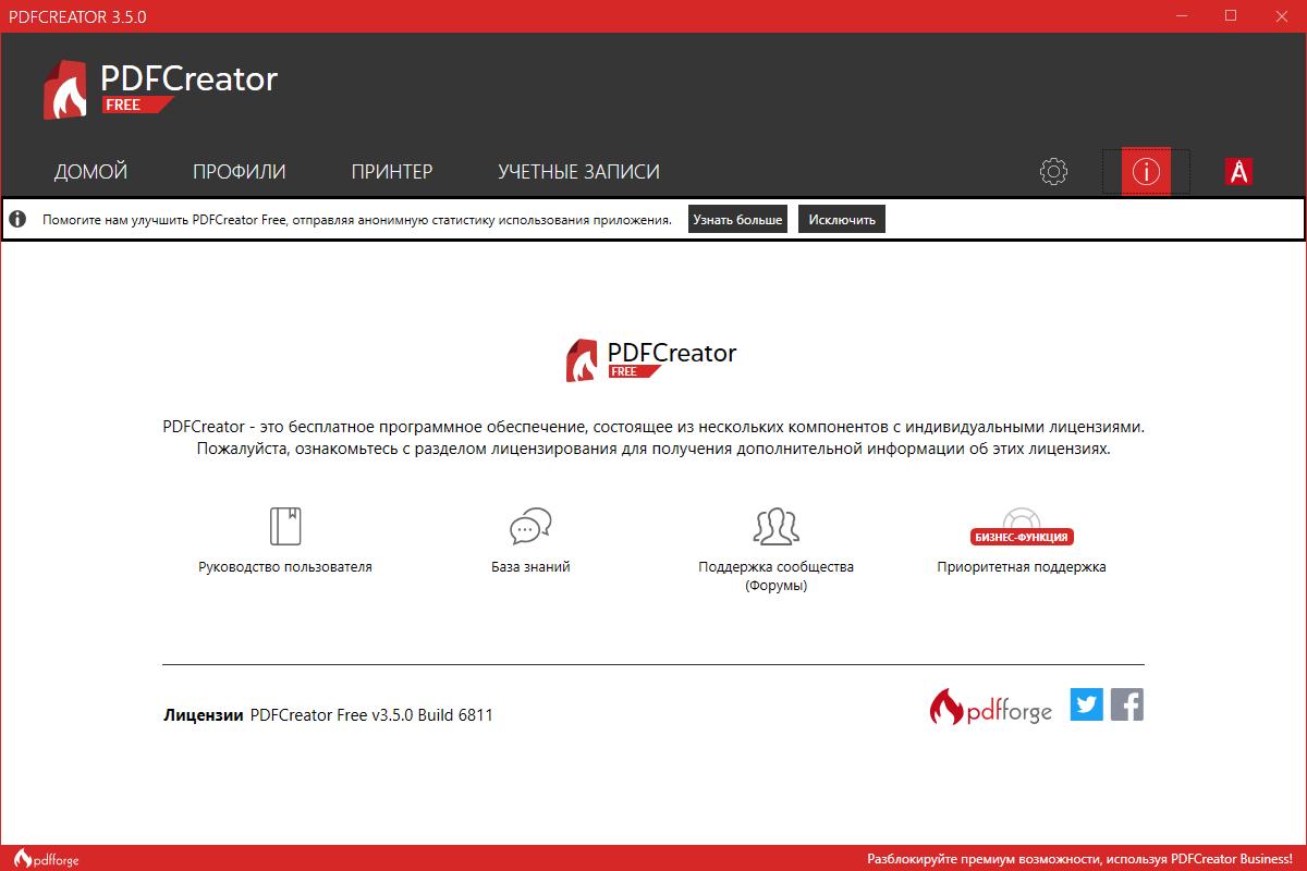 pdfcreator на русском скачать бесплатно