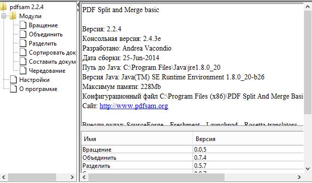 pdfsam basic скачать бесплатно на русском