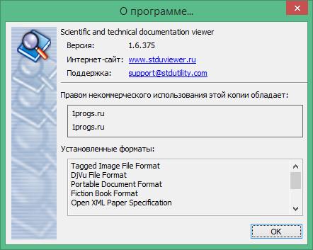 stdu viewer скачать бесплатно русскую версию