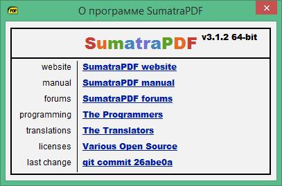sumatra pdf скачать бесплатно русская версия