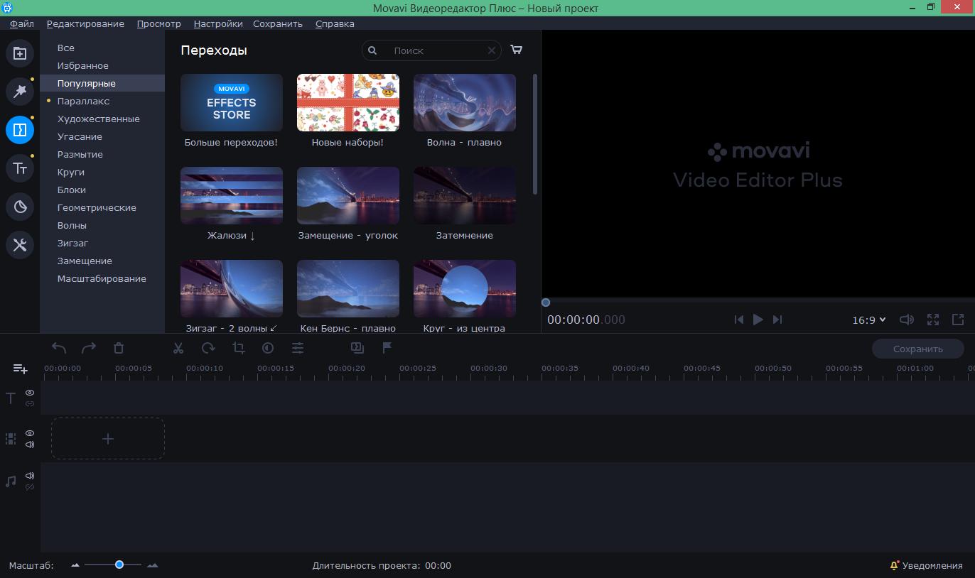 скачать movavi video editor