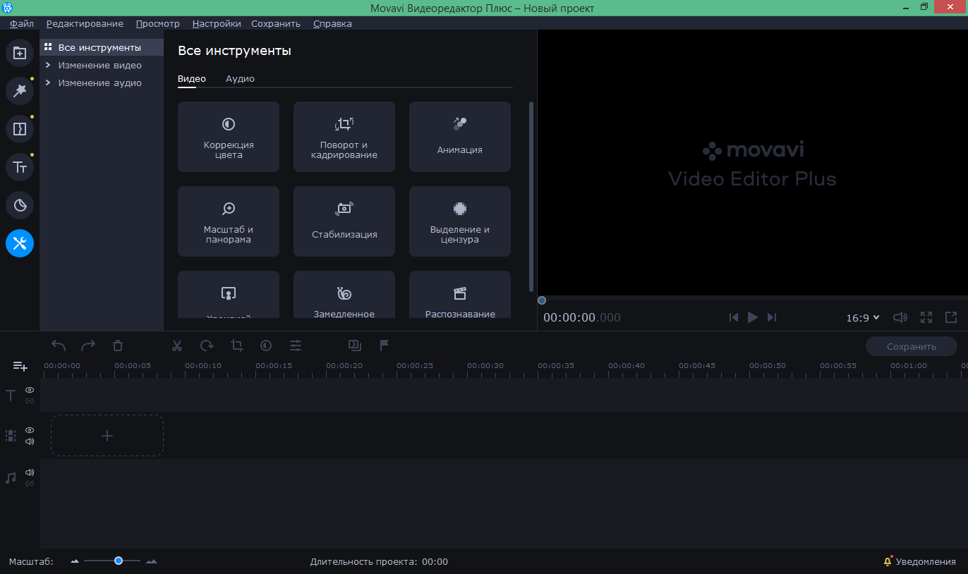 movavi video editor крякнутый скачать