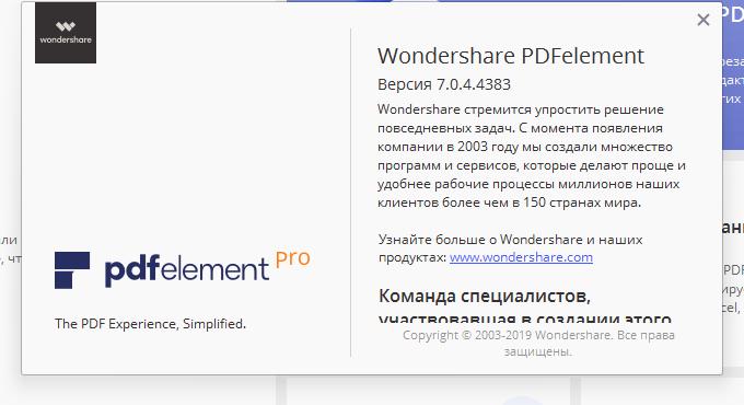 скачать pdfelement