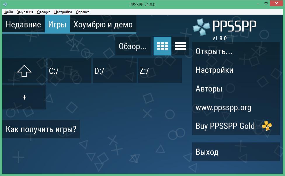 скачать ppsspp