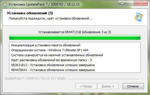 скачать updatepack7r2