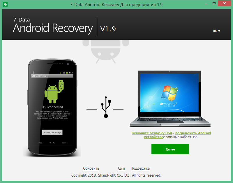 7 data android recovery скачать