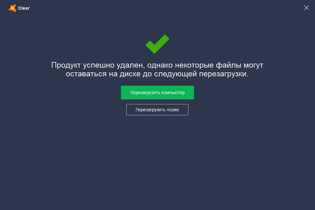 avast clear скачать бесплатно на русском