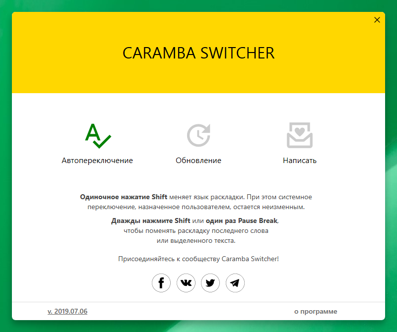 caramba switcher для windows