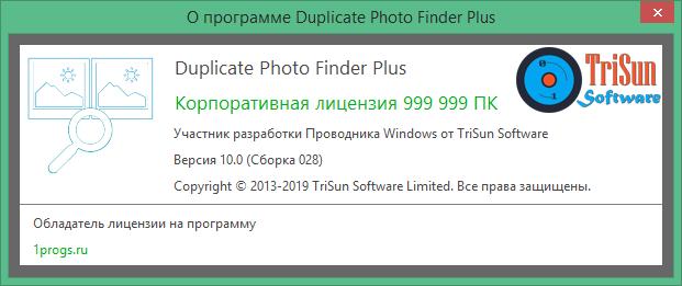 duplicate photo finder скачать бесплатно на русском